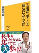 【アウトレットブック】空腹で歩くと病気にならない-ソフトバンク新書 (ソフトバンク新書)
