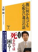 【アウトレットブック】親に何かあっても心配ない遺言の話-ソフトバンク新書 (ソフトバンク新書)