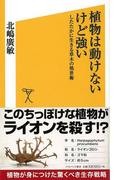 【アウトレットブック】植物は動けないけど強い-ソフトバンク新書 (ソフトバンク新書)