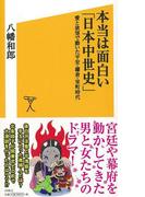 【アウトレットブック】本当は面白い日本中世史-ソフトバンク新書 (ソフトバンク新書)