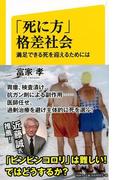 【アウトレットブック】死に方格差社会-SB新書 (SB新書)(SB新書)