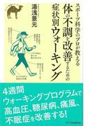 【アウトレットブック】スポーツ科学のプロが教える体の不調を改善するための症状別ウォーキング (らくらく健康シリーズ)(らくらく健康シリーズ)