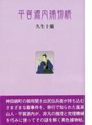 【アウトレットブック】平賀源内捕物帳