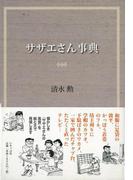 【アウトレットブック】サザエさん事典