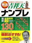 【アウトレットブック】秀逸吉祥天ナンプレ難問+超難問130選