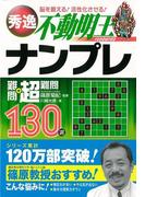 【アウトレットブック】秀逸ナンプレ難問+超難問130選不動明王
