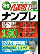 【アウトレットブック】傑作ナンプレ難問+超難問130選孔雀明王