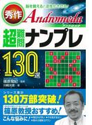 【アウトレットブック】秀作超難問ナンプレ130選Andromeda
