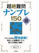 【アウトレットブック】超絶難問ナンプレ150 凛