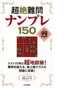 【アウトレットブック】超絶難問ナンプレ150 烈