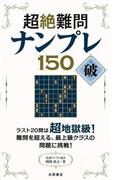 【アウトレットブック】超絶難問ナンプレ150 破