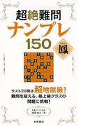 【アウトレットブック】超絶難問ナンプレ150 鳳