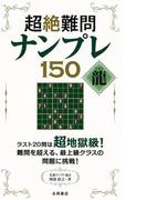 【アウトレットブック】超絶難問ナンプレ150 龍