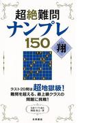 【アウトレットブック】超絶難問ナンプレ150 翔