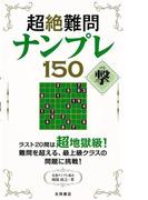 【アウトレットブック】超絶難問ナンプレ150 撃