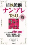 【アウトレットブック】超絶難問ナンプレ150 暁