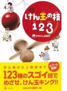 【アウトレットブック】けん玉の技123
