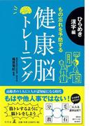【アウトレットブック】健康脳トレーニング ひらめき漢字編