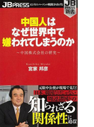 【アウトレットブック】中国人はなぜ世界中で嫌われてしまうのか (JB PRESS新書)
