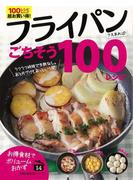 【アウトレットブック】フライパンさえあれば!ごちそう100レシピ (お得食材でボリュームおかず)