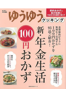 【アウトレットブック】ゆうゆうクッキング 新・年金生活100円おかず