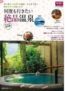 【アウトレットブック】何度も行きたい絶品温泉 (ゆうゆうトラベル)