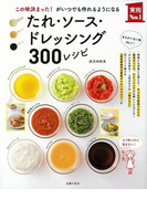 【アウトレットブック】たれ・ソース・ドレッシング300レシピ (実用No.1シリーズ)