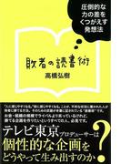 【アウトレットブック】敗者の読書術