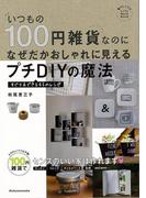 【アウトレットブック】いつもの100円雑貨なのになぜだかおしゃれに見えるプチDIYの魔法 (暮らしニスタLife Style Book)