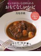 【アウトレットブック】センスがよいとほめられるおもてなしレシピ