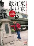 【アウトレットブック】なぎら健壱さんが教えてくれた東京江戸の橋散歩 (大人の新・課外授業)