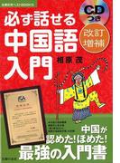【アウトレットブック】必ず話せる中国語入門 CDつき 改訂増補 (主婦の友ベストBOOKS)