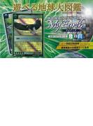 【アウトレットブック】マイアース スタートパッケージ陸+川-地球環境カードゲーム