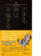【アウトレットブック】できる男は不倫する