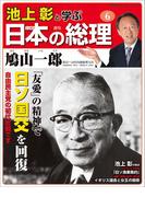 【6-10セット】池上彰と学ぶ日本の総理(小学館ウィークリーブック)