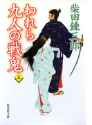 【全1-2セット】われら九人の戦鬼(集英社文庫)