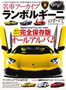 【全1-2セット】名車アーカイブ ランボルギーニのすべて(サンエイムック)