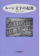 ルーン文字の起源