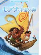 モアナと伝説の海 (まるごとディズニーブックス)