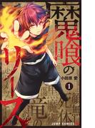 魔喰のリース 1 (ジャンプコミックス)(ジャンプコミックス)