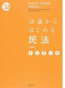 18歳からはじめる民法 第3版 (From 18)