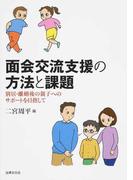 面会交流支援の方法と課題 別居・離婚後の親子へのサポートを目指して