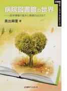 病院図書館の世界 医学情報の進歩と現場のはざまで (図書館サポートフォーラムシリーズ)