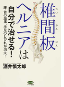 椎間板ヘルニアは自分で治せる! 腰・首の激痛、手足のしびれが消失! (ビタミン文庫)