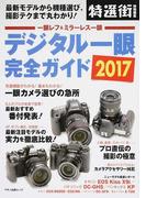 デジタル一眼完全ガイド 最新モデルから機種選び、撮影テクまで丸わかり! 2017