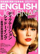 ENGLISH JOURNAL (イングリッシュジャーナル) 2017年 04月号 [雑誌]