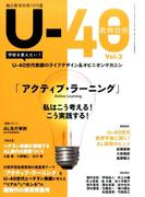 U−40教育技術 増刊総合教育技術 2017年 03月号 [雑誌]