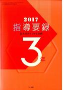 2017年版 指導要録 小三教育技術 増刊 2017年 03月号 [雑誌]