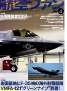 航空ファン 2017年 04月号 [雑誌]