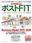 環境ビジネスFit号 2017年 03月号 [雑誌]
